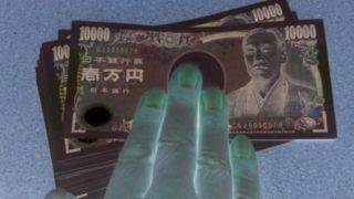 【借りたら人生終了します】闇金からお金を借りてはいけない理由5選
