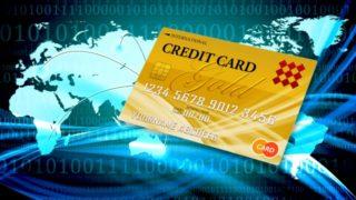【必見】ポイント還元を上手く使え!クレジットカードの適切な使い方5選