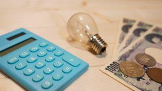 【電気が止まります】電気代は口座振替かクレジット払いを勧める理由