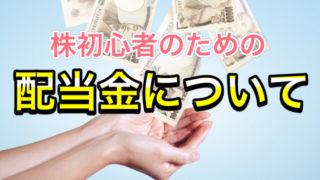 【株式投資初心者必見】お金が大好きな私が「株の配当金」について簡潔に解説!