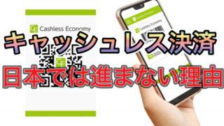 【日本のキャッシュレス事情】お金が大好きな私がなぜ日本ではキャッシュレス化が進まないのかを簡潔に解説!