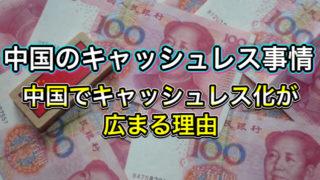 【キャッシュレスが当たり前】中国のキャッシュレス決済の普及が進む理由をお金が大好きな私が簡潔に解説!