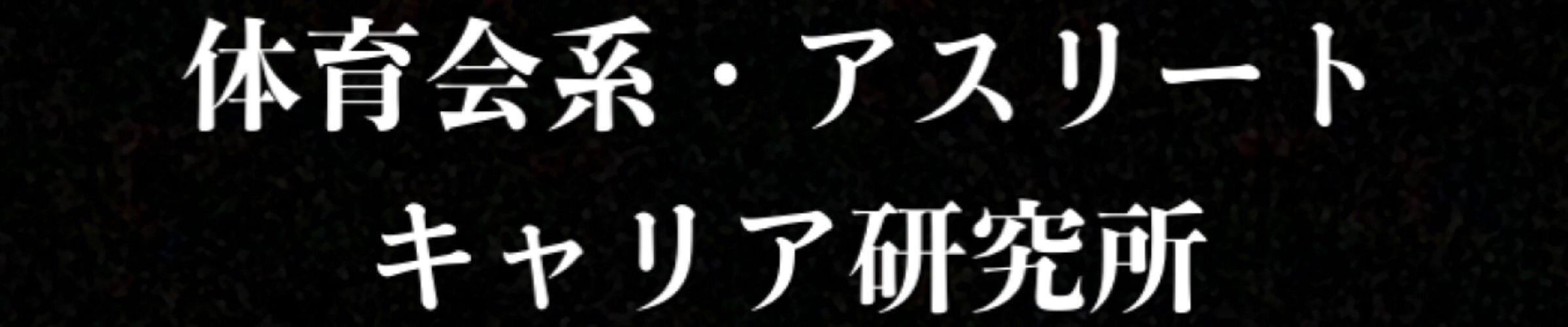 体育会系・アスリートキャリア研究所